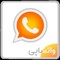 واتساپی (واتساپ مستقیم آنلاین)