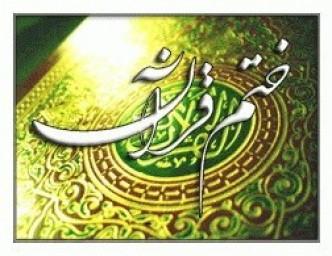 ختم قرآن