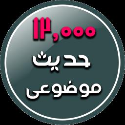 12000 حدیث موضوعی