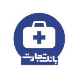 مراکز درمانی بانک تجارت _ غیر رسمی