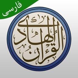 قرآن هادی
