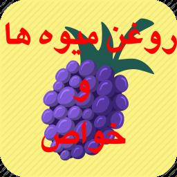روغن میوه ها و خواص