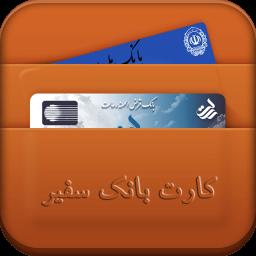 کارت بانک سفیر