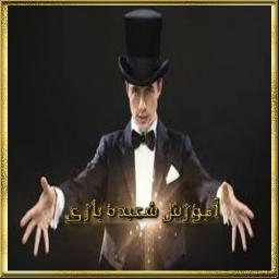 ترفند ها و آموزش شعبده بازی