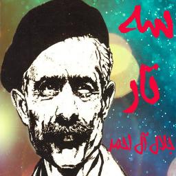 سه تار ، جلال آل احمد