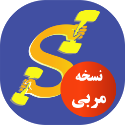 Sfit(نسخه مربی)