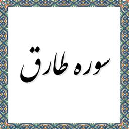 سوره مبارکه طارق (با دو صوت)