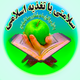 غذاها در فرهنگ اسلام