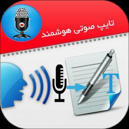 تایپ صوتی هوشمند (تبدیل صدا به متن)