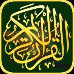 قرآن صوتی تندخوانی(تحدیر) - آفلاین