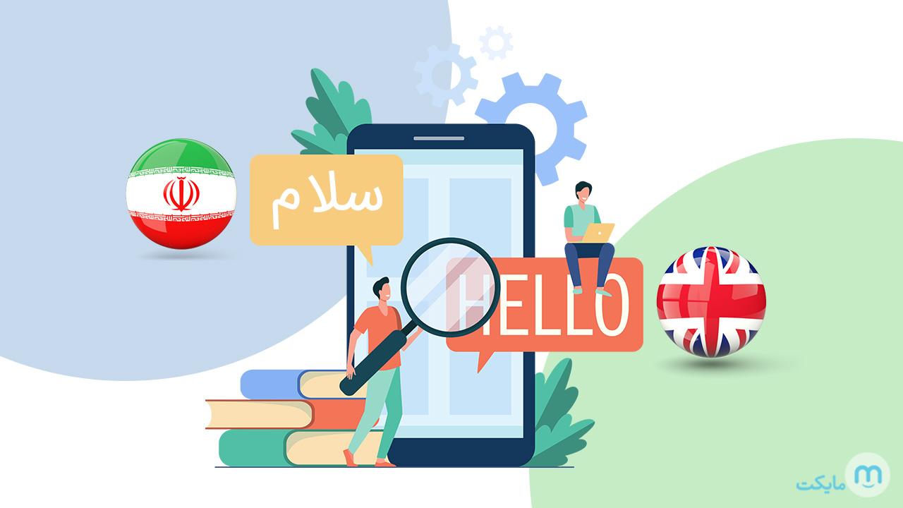 ترجمه متون تخصصی و کاتالوگ به فارسی و بالعکس