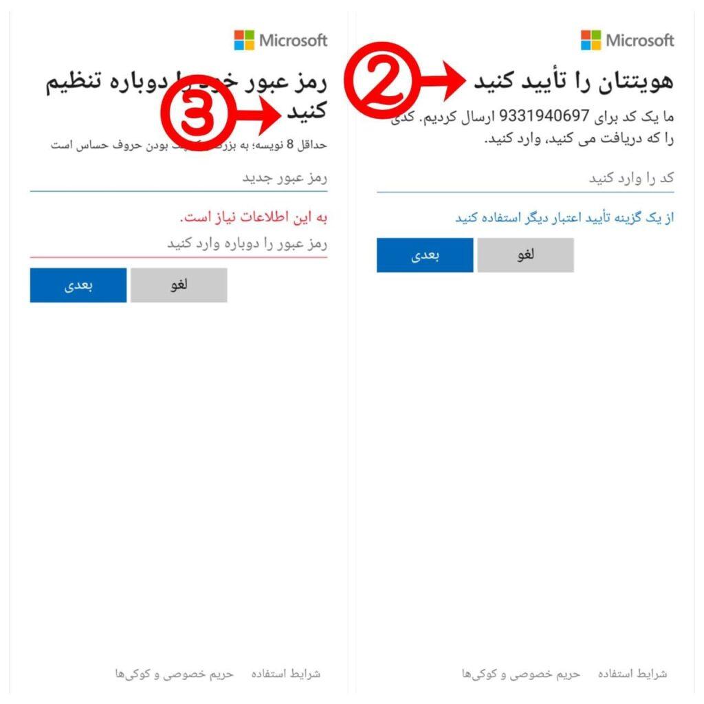 تایید هویت حساب ماکروسافت