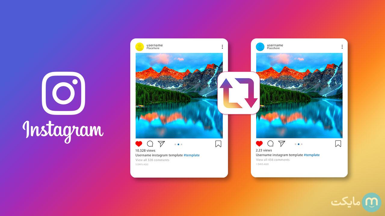 reshare posts in instagram is easy